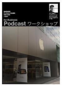 workshop_podcast.jpg